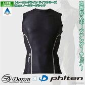 doron x phiten(ドロン x ファイテン) d-0170 アスリートラインライフシリーズMen'sノースリーブシャツ 【メール便不可】- インナーウェアー スポーツインナー ゴルフインナー