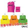 ガビック/gavic ビブス5枚セット(番号無し)