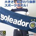 ���쥢�ɡ���/goleador_���ݡ��ĥ�������եåȥ��륦����