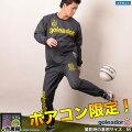 ゴレアドール/goleador_ボアコン限定ピステ上下セット〜フットサルウェア