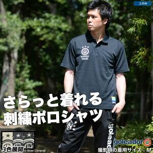 ゴレアドール/goleador_ダブルフェイス綿&ポリワンポイント刺繍ポロシャツ〜フットサルウェア