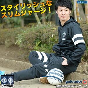ゴレアドール/goleador_ジャージフードジャケット上下セット〜フットサルウェア