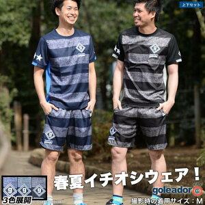 ゴレアドール/goleador_ノイズボーダープラシャツ上下セット〜フットサルウェア