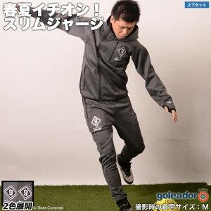ゴレアドール/goleador_Mixジャージアシンメトリ—ジャケット上下セット〜フットサルウェア