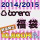 総額3万円前後のbonera(ボネーラ)豪華福袋!2014_2015豪華福袋 bo...