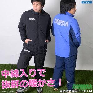 ジョガボーラ/jogarbola_中綿ウォーマーセット〜フットサルウェア