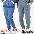 スパッツィオ/spazio シャギーロングパンツ