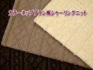 ニット生地カラーネップ・アラン風シャーリングニット