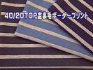 ニット生地40/20番TOP杢裏毛:ボーダー柄プリント