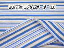 ニット生地30/天竺:ランダムボーダー【D】