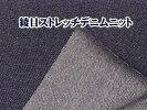 ニット生地綾目ストレッチデニムニット