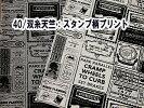 ニット生地40/双糸天竺:スタンプ柄プリント