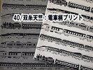 ニット生地40/双糸天竺:電車柄プリント
