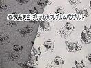 ニット生地40/双糸天竺:ブサかわ犬フレブル&パグプリント
