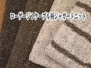 ニット生地ローゲージ:ケーブル縄柄ジャガードニット