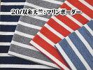 ニット生地20/双糸天竺:マリンボーダー
