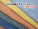特価ニット生地20/引き揃え杢スパンテレコ【1mカット済】