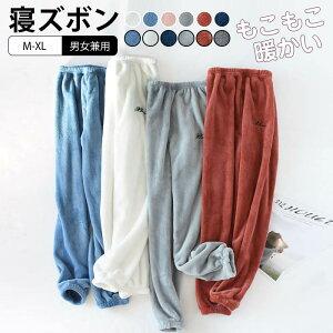 ルームウェアパンツ もこもこ パジャマ レディース メンズ ルームパンツ ウエストゴム ボトム パンツ 寝巻き ナイトウェア 暖かい ゆったり プレゼント ふわモコ