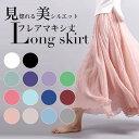 【送料無料】スカート ロングスカート マキシスカート