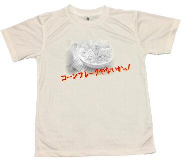 【郵送は送料無料】コーンフレークTシャツ ポリエステル100 文字 おもしろ 面白 プレゼント メッセージ ふざけ お笑い インスタ映え かわいい ミルクボーイ M-1 行ったり来たり漫才