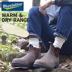 『BLUNDSTONE ブランドストーン サイドゴアブーツ』1478 584 メンズ レディース ユニセックス レインブーツ 撥水加工 靴 オーストラリア 雨 長靴 レザー BLUNDSTONE ブランドストーン