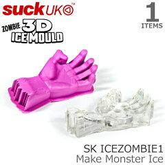 サックUK【SUK UK】3D ice MOULD アイストレー 製氷皿 アイス…