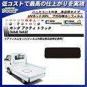 ホンダ アクティ トラック(HA8/HA9) 高品質 カーフィルム カ...