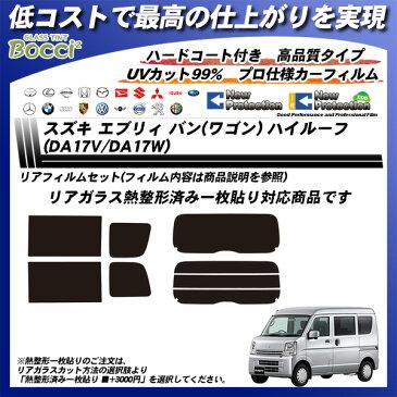 スズキ エブリィ バン(ワゴン) ハイルーフ (DA17V/DA17W) 高品質 カーフィルム カット済み UVカット リアセット スモーク 熱整形一枚貼りあり
