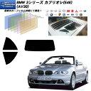BMW 3シリーズ カブリオレ(E46) (AV30) ニュープロテクション...