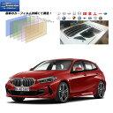 BMW 1シリーズ (7K15/7L20) ニュープロテクション リアセット...