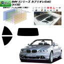 BMW 3シリーズ カブリオレ(E46) (AV30) IRニュープロテクショ...