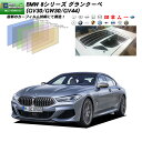 BMW 8シリーズ グランクーペ (GV30/GW30/GV44) IRニュープロ...