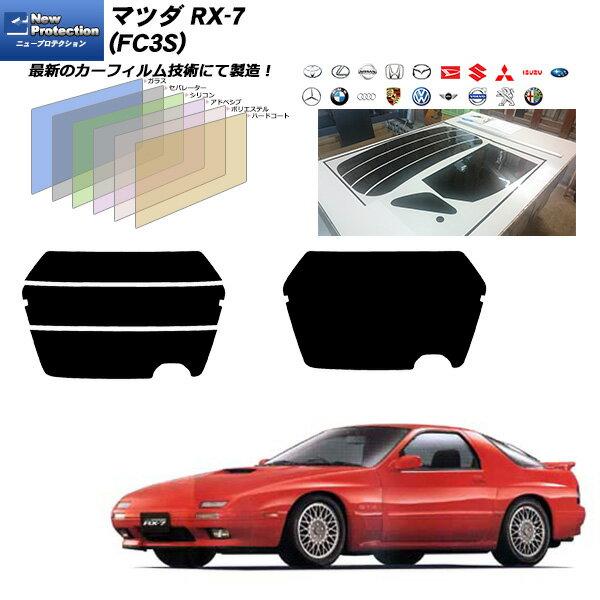 日除け用品, カーフィルム  RX-7 (FC3S) UV