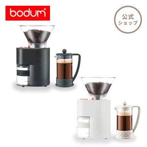 【公式】 BODUM ボダム COFFEE KIT コーヒーキット ( 電動ミル + フレンチプレス 2点セット ) ブラック オフホワイト 10903-01JP-3-SET 10903-913JP-3-SET