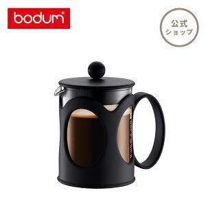 【公式】 BODUM ボダム KENYA ケニヤ フレンチプレス コーヒーメーカー 500ml ブラック 10683-01 コーヒー コーヒーオイル フレンチ サーバー 珈琲