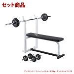 スターターパック/ラバーバーベルセット30kg│マシンセットトレーニングベンチバーベルダンベルラバー