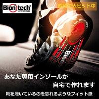 Biontech(ビオンテック)カスタムインソール