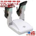 リフレッシューズSS-350靴乾燥機