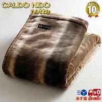 【あす楽】CALDONIDOnotte(カルドニード・ノッテ)掛け毛布[カラー]ブラウン[サイズ]ダブル【送料無料】
