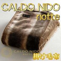 【あす楽】CALDONIDOnotte(カルドニード・ノッテ)掛け毛布サイズ:シングル【送料無料】