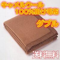 【送料無料】一度使ったら手放せない暖かさcamelウール100%掛け毛布シングル