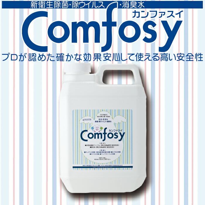 人体、環境にも無害な除菌・消臭液 カンファスイ 2Lボトル
