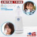 ミスト式電動鼻洗浄 NOPPY ノッピー 鼻洗浄器 治療機器