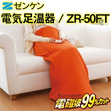 ゼンケン 電磁波99%カット 電気足温器 ZR-50FT