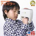 【あす楽】超音波治療器アイパワー視力低下対策に【送料無料】