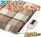 【送料無料】ゼンケン電磁波99%カット!ゆったりサイズ電気ひざかけ【ポイント10倍】[P10]