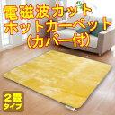 【送料無料・ポイント10】ゼンケン電磁波99%カット電気カーペット2畳(カバー付)ZC-20K