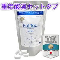 【送料無料】重炭酸ホットタブHOTTAB100錠高機能入浴剤【世界初自然イオン洗浄】