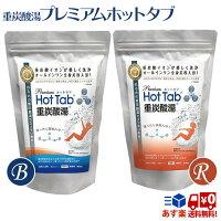 【送料無料】プレミアムホットタブ重炭酸湯(PremiumHOTTAB)