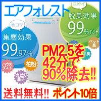 PM2.5を42分で90%以上除去!!ゼンケン空気清浄機エアフォレスト6層タイプZF-2100C【送料無料】【ポイント10倍】